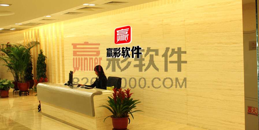 北京赢彩科技有限公司